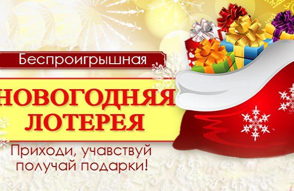 Беспроигрышная новогодняя лотерея! Получай подарки!