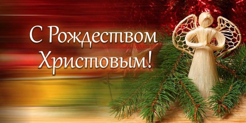 Поздравляем с Рождеством Христовым! График работы