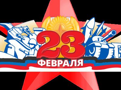 Поздравляем с 23 февраля — Днём защитника Отечества!