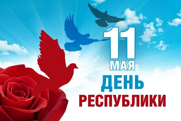 Поздравляем с 11 мая — Днём Республики!