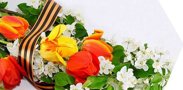 Поздравляем с майскими праздниками!
