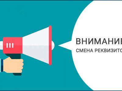 Смена реквизитов на оплату через отделения ЦРБ ДНР