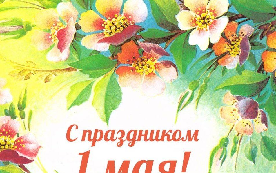 Поздравляем с 1 мая — праздником весны и труда! График работы
