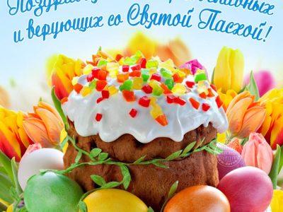 Поздравляем с празником Светлой Пасхи! График работы офиса