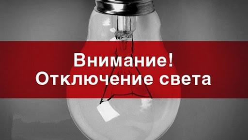 Вниманию абонентов, отключение электроэнергии на центральных узлах