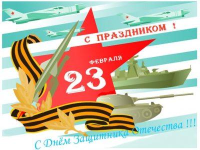 Поздравляем с Днем защитника Отечества — с 23 февраля! График работы офиса